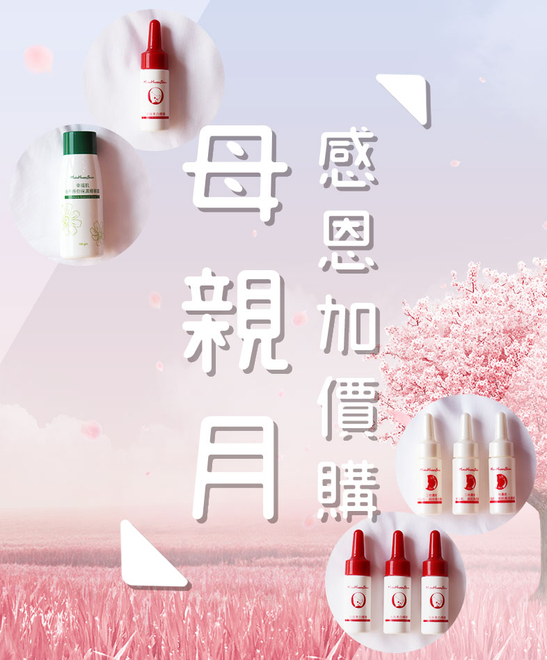 https://www.makehappyskin.com/search.php?key=母親月