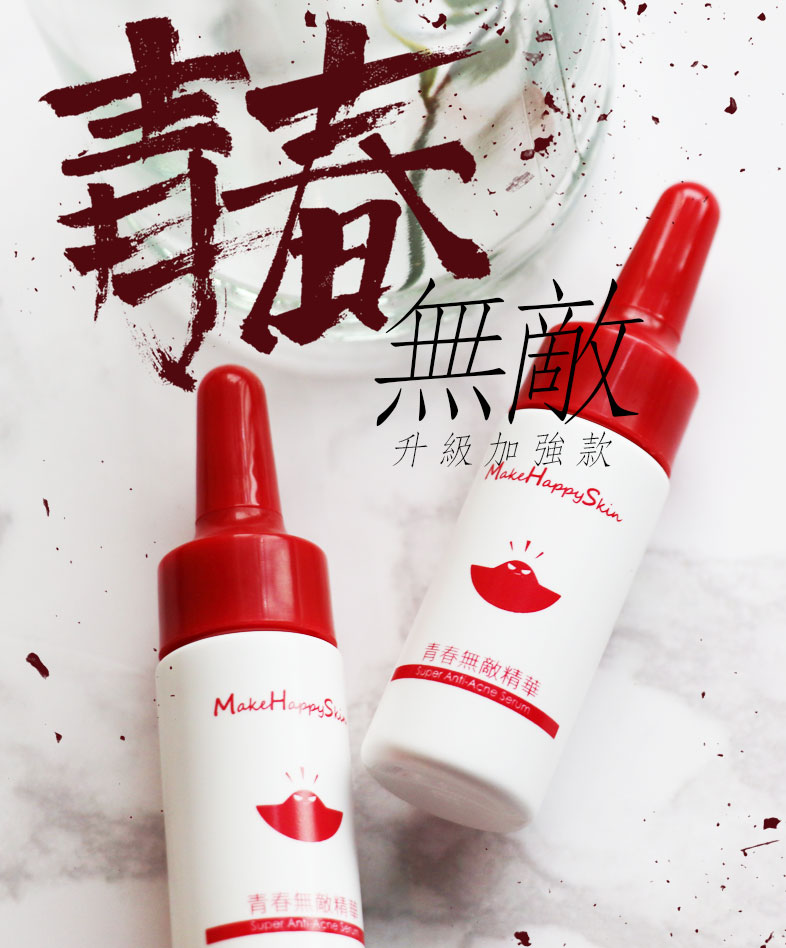 https://www.makehappyskin.com/search.php?key=青春無敵